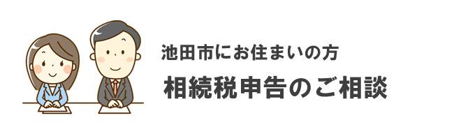 池田市の相続税相談