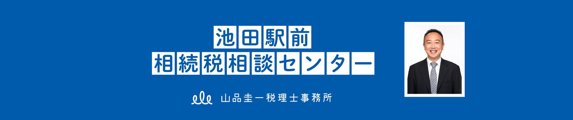 池田駅前相続税相談センター